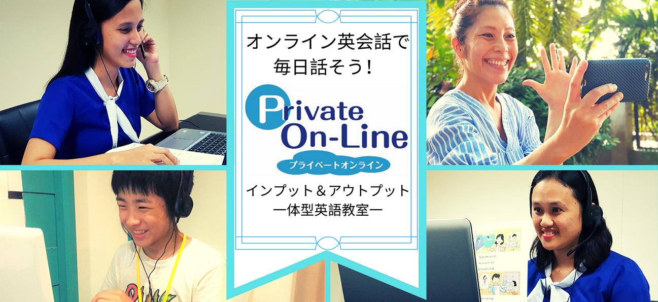 オンライン英会話でオンライン留学!無料体験レッスン参加者募集中